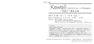 kawaii ura.jpg