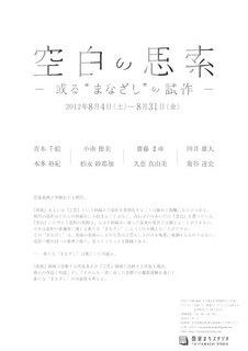 kuhaku-omote02.jpg